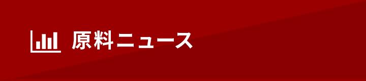 原料ニュース